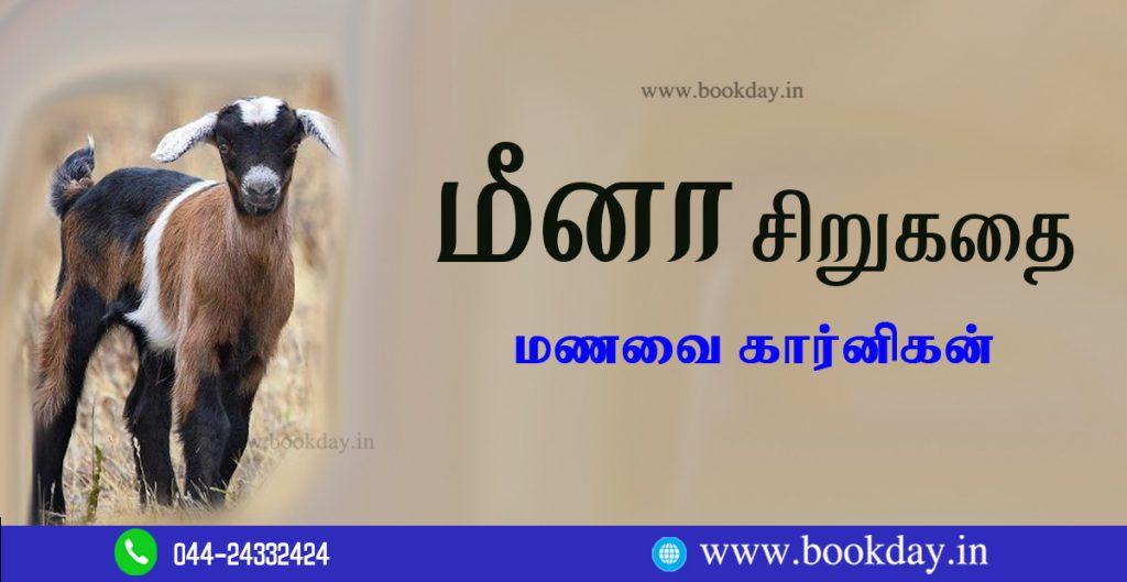 Meena (மீனா) Short Story By Manavai Karnigan (மணவை கார்னிகன்). Book Day And Bharathi TV Are Branches of Bharathi Puthakalayam.