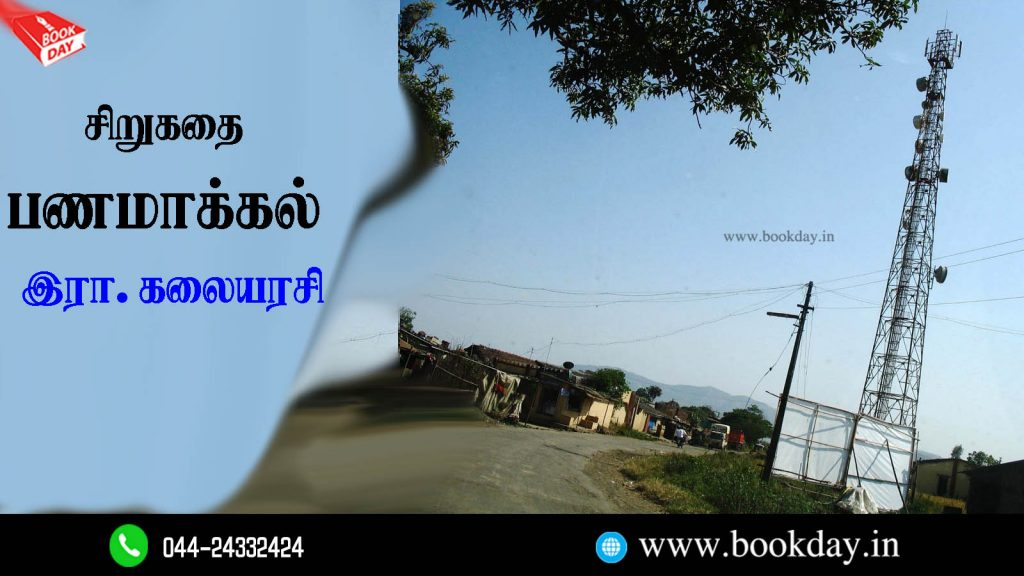 Monetization (பணமாக்கல் - Panamakkal) Short Story By Jaypee. Book Day And Bharathi TV Are Branches of Bharathi Puthakalayam.