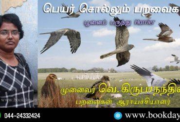 Montagu's Harrier Name Telling Birds Series Article by V Kirubhanandhini. Book Day Website is Branch of Bharathi Puthakayalam.