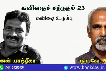Mounan Yathriga (மௌனன் யாத்ரீகா) Poetry Sannatham Kavithai Thodar (Series 23) By Poet Na. Ve. Arul. Book Day, Bharathi Puthakalayam