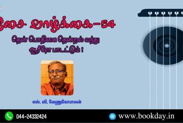 Music Life Series Of Cinema Music (புலமைப்பித்தன் (Pulamaipithan) Old Tamil Movie Songs Article by Writer S.V. Venugopalan. இசை வாழ்க்கை 54: தென் பொதிகை தென்றல் வந்துஆரீரோபாடட்டும் !