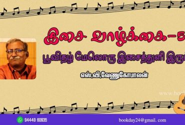 Music Life Series Of Cinema Music (M.S. Vishvanathan And Other Music Events) Article by Writer S.V. Venugopalan