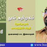Na. Arul Murugan's Neminatham Kalaththin Pirathi Book Review By Dr. Pa. Ilamaran. நா. அருள்முருகனின் நேமிநாதம் காலத்தின் பிரதி