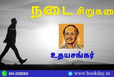 Nadai (நடை) Short Story by Writer Udhaya Sankar (உதயசங்கர்). Book Day And Bharathi TV Are Branch of Bharathi Puthakalayam.