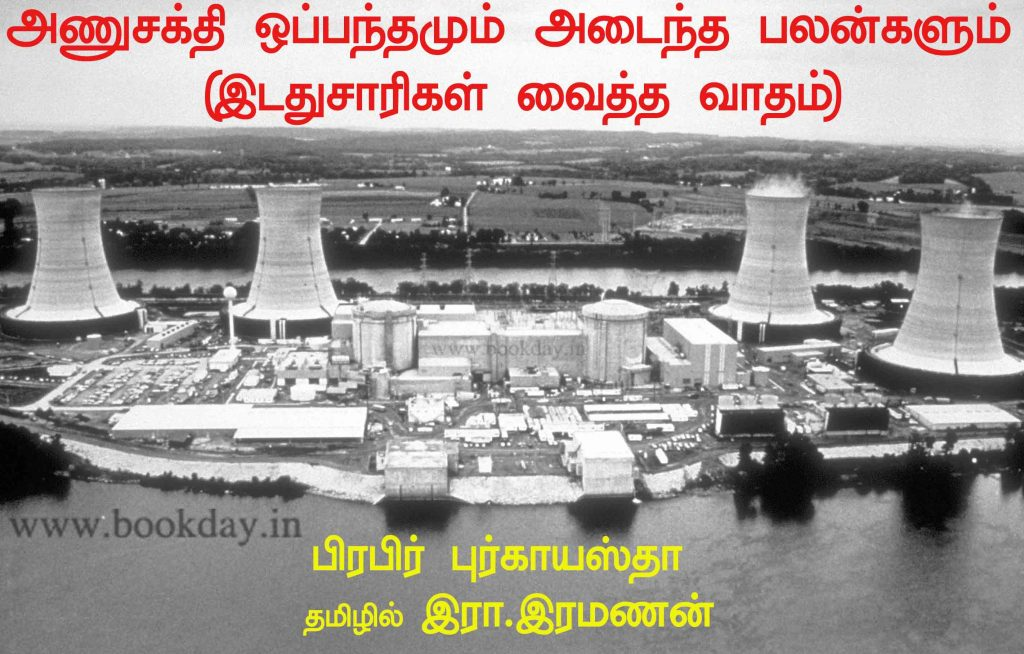 People's Democracy Prabir Purkayastha Atricle Nuclear Deal and Benefits (The argument of the Leftist) Translated in Tamil By Era Ramanan.