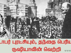 October Revolution and Periyar: Russia's Victory Article By Sa. Veeramani. Book Day is Branches of Bharathi Puthakalayam