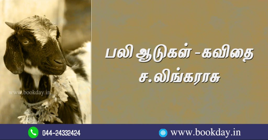 Pali Aadukal (பலி ஆடுகள்) Poetry Poet By Sa. Lingarasu (ச.லிங்கராசு). Book Day is Branch of Bharathi Puthakalayam.