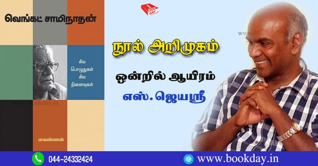 Pavannan's Venkat Swaminathan Sila Pozhuthugal Sila Ninaivugal Book Review By Jayashri Raghuraman Book Day is Branch of Bharathi Puthakalayam நூல் அறிமுகம்: ஒன்றில் ஆயிரம் - எஸ்.ஜெயஸ்ரீ