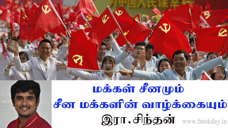 People's China and the lives of chinese people! article by Era. Sindhan. 100 years development of Socialist China.