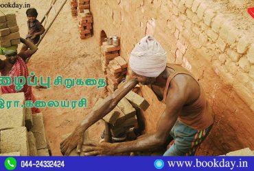 Pilaippu Mini Story By Era Kalaiarasi. *பிழைப்பு* சிறுகதை - இரா. கலையரசி. Book Day is Branch of Bharathi Puthakalayam