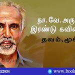 Poet Na. Ve. Arul Two Poetries (தவம், மூச்சு) in Tamil Language. Book Day And Bharathi TV Are Branches of Bharathi Puthakalayam.