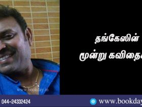 Poet Theni Thanges Three Poems in Tamil Language. Book Day Website and Bharathi TV (Youtube) are Branches Of Bharathi Puthakalayam.