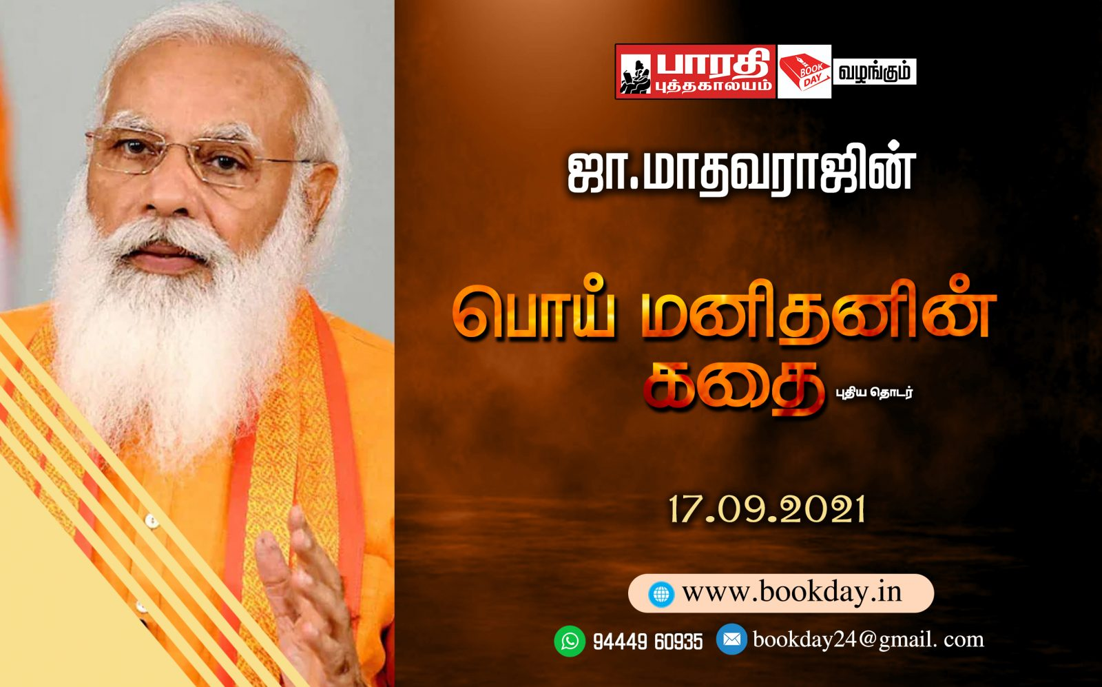 The story of the lying man (பொய் மனிதனின் கதை) Web Series By Writer J. Mathavaraj (ஜா. மாதவராஜ்). Book Day is Branch of Bharathi Puthakalayam