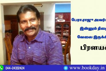 Prof. Raju has a lot more work to do article by pralayan. Book Day And Bharathi TV Are Branches of Bharathi Puthakalayam.