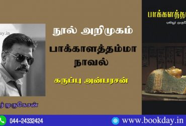 Puliyur Murugensan's Pakkalathamma Book Review By Karuppu Anbarasan. Book Day And Bharathi TV Are Branches of Bharathi Puthakalayam.