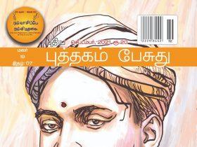 Puthagam Pesuthu September Magazine 2021 Synopsis. Its Only Contains Tamil Literature. Its belongs to Bharathi Puthakalayam