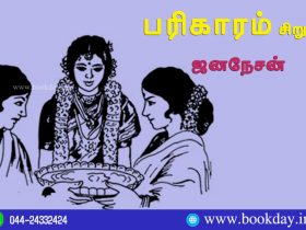 Remedy (பரிகாரம்) Short Story By Writer Jananesan. This Story About Velu Maiyil And Mullai. Book Day is Branch of Bharathi Puthakalayam.