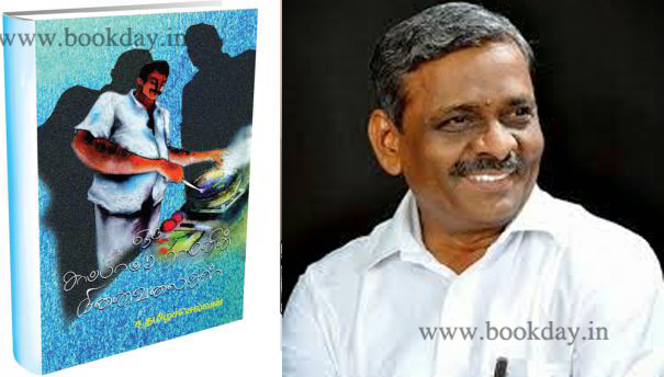 Sa. Tamilselvan's Oru Sappattu Ramanin Ninaivalaigal Book Review By Arunmozhi Varman. Book Day is Branch of Bharathi Puthakalayam