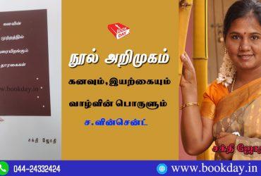 Sakthi Jothi's Kanavin Mutrathil Tharaiyirangum Tharagaigal Book Review by Vincent Soundaram. கனவின் முற்றத்தில் தரையிறங்கும் தாரகைகள்
