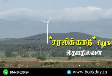 Saralikadu (சரலிக் காடு) Short Story By Writer Ithayanilavan (இதயநிலவன்). Book Day And Bharathi TV Are Branches of Bharathi Puthakalayam. *சரலிக் காடு* சிறுகதை - இதயநிலவன்