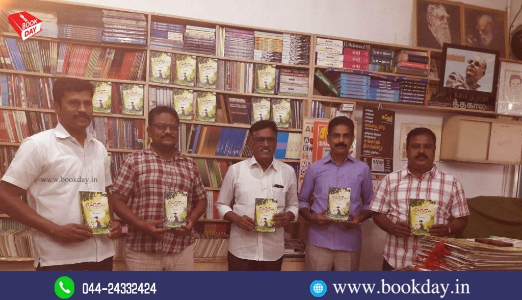 School Teacher Ve. Shankar's Dudduduu (டுட்டுடூ) Tamil Children Novel Book Realese in Erode Bharathi Puthakalayam Branch on September 6th 2021