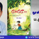 School Teacher Ve. Shankar's Dudduduu (*டுட்டுடூ* சிறார் நாவல் ) Tamil Children Novel Book Review By Dhisharathi.