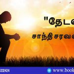Search (தேடல்) Poetry By Shanthi Saravanan. Book Day And Bharathi TV Are Branches of Bharathi Puthakalayam