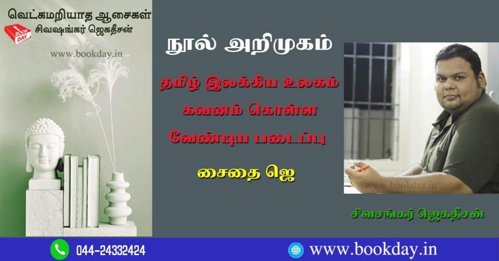 Sivashankar Jegadeesan Vetkaramariyatha Aasaigal book review by Saithai Jey. Book Day Branch of Bharathi Puthakalayam.