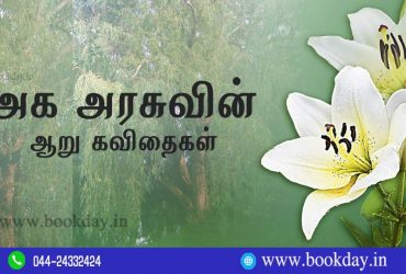 Six Poems By Poet Agha Arasu in Tamil Language. Book Day and Bharathi TV Are Branches of Bharathi Puthakalayam.