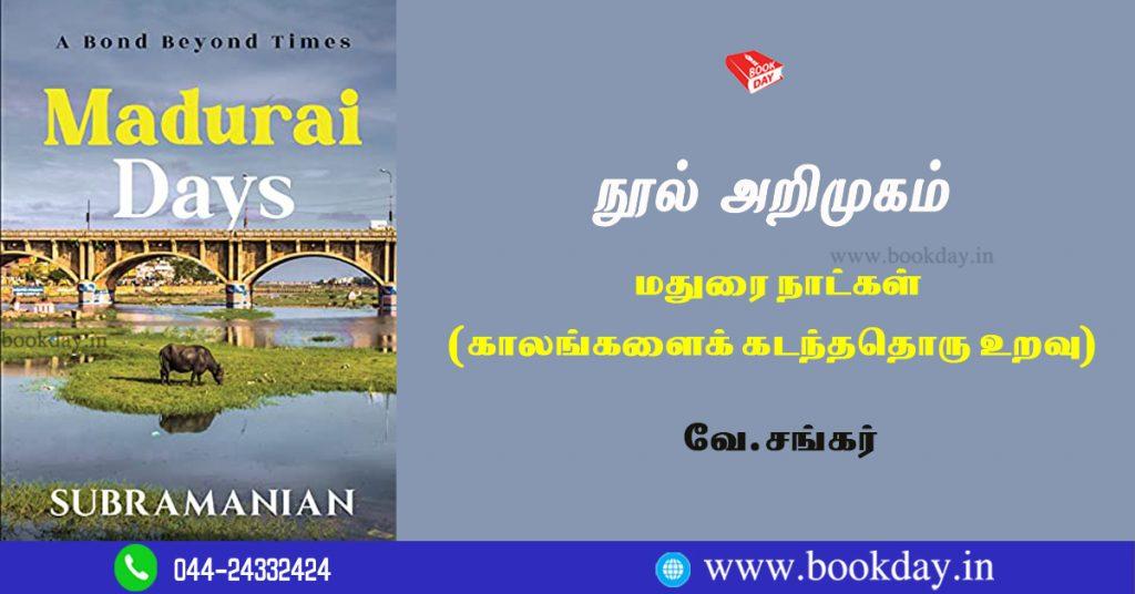 Subramanian Writes Madurai Days: A Bond Beyond Times Book Review By V. Sankar. மதுரை நாட்கள் (காலங்களைக் கடந்ததொரு உறவு) - வே. சங்கர்