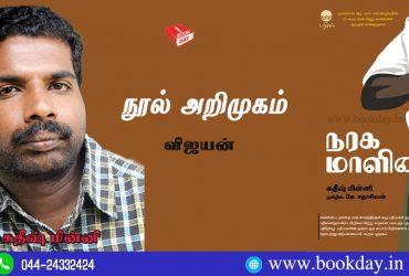 Sudheesh Minni's Naraga Maligai (சுதீஷ் மின்னியின் *நரக மாளிகை* Naraka Sakethathile Ullarakal) Book Review By Vijayan S