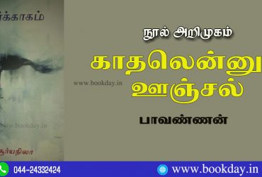 Suryanila Poems Collection Neerkagam (நீர்க்காகம்) Book Review By Writer Pavannan (பாவண்ணன்). Book Day is Branch of Bharathi Puthakalayam.