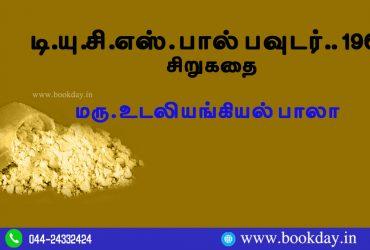 TUCS Milk Powder .. 1962! (*டி.யு.சி.எஸ் பால் பவுடர் 1962*சிறுகதை) Short Story By Dr. Balasubramanian K. Story About Ration Shop Accountant