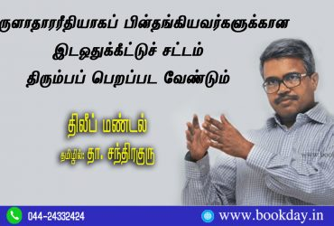 The reservation law for the Economically Weaker Sections (EWSs) should be withdrawn - Dilip Mandal. The Print Article Tamil Translation. பொருளாதாரரீதியாகப் பின்தங்கியவர்களுக்கான இடஒதுக்கீட்டுச் சட்டம் திரும்பப் பெறப்பட வேண்டும் - திலீப் மண்டல்