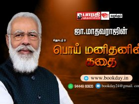 The story of the lying man (பொய் மனிதனின் கதை 2) Web Series By Writer J. Mathavaraj (ஜா. மாதவராஜ்). This Article About Modi Lies History