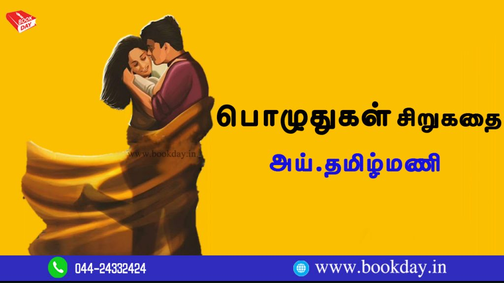 Time (பொழுதுகள்) Short Story By Writer Ay. Tamizhmani. A Story Between Benny And Yuwana's Life. Book Day Is Branch Of Bharathi Puthakalayam.