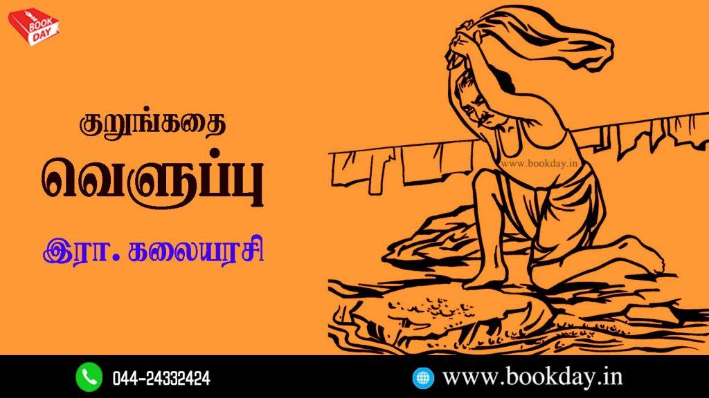Veluppu (Vellavi) Short Story By Era Kalaiarasi. Book Day And Bharathi TV Are Braches of Bharathi Puthakalayam.