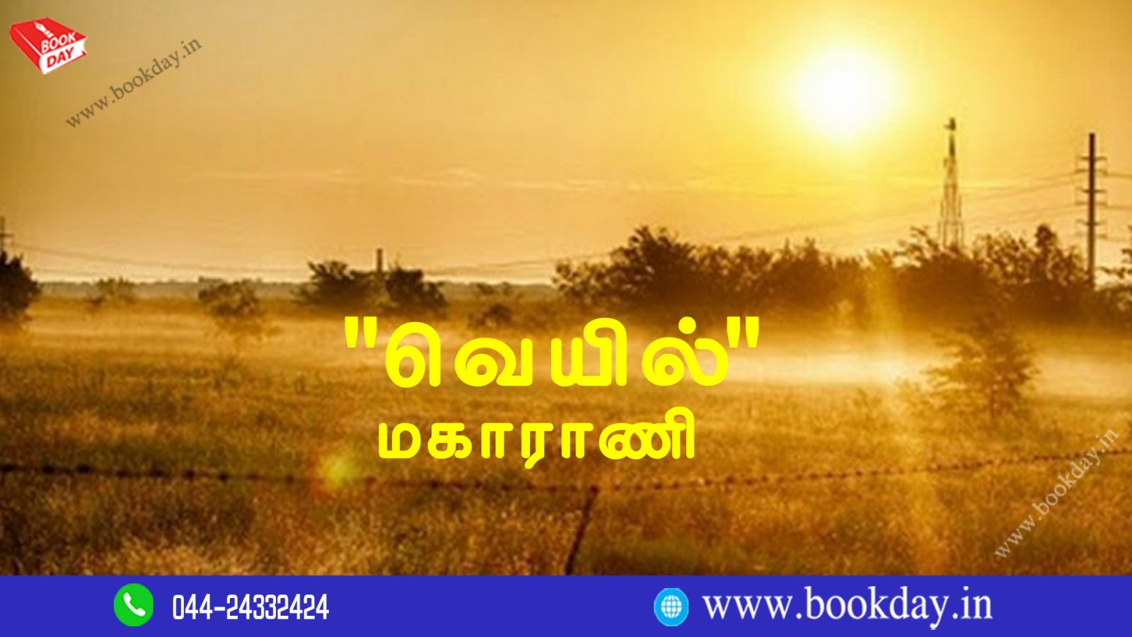 Veyil Poetry By Maharani. வெயில்..! - மகாராணி. Book Day And Bharathi TV Are Branches of Bharathi Puthakalayam.