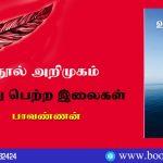 Vijayananda Lakshmi Poems Collection Udanpaattu Veil (உடன்பாட்டு வெயில்) Book Review By Writer Pavannan. Book Day And Bharathi Puthakalayam.