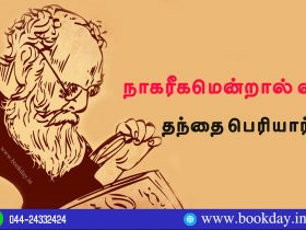 What is Civilization? - Thanthai Periyar. Kudiyarasu Magazine Article Gathered By Sa. Veeramani. நாகரீகமென்றால் என்ன? - தந்தை பெரியார்