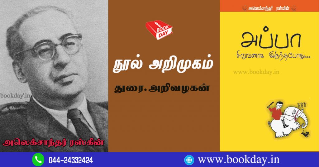 Writer Alexander Ruskin Writes Appa Siruvana Iruntha Pothu Book Review By Durai. Arivalagan. Book Day is Branch of Bharathi Puthakalayam. நூல் அறிமுகம்: அப்பா சிறுவனாக இருந்தபோது