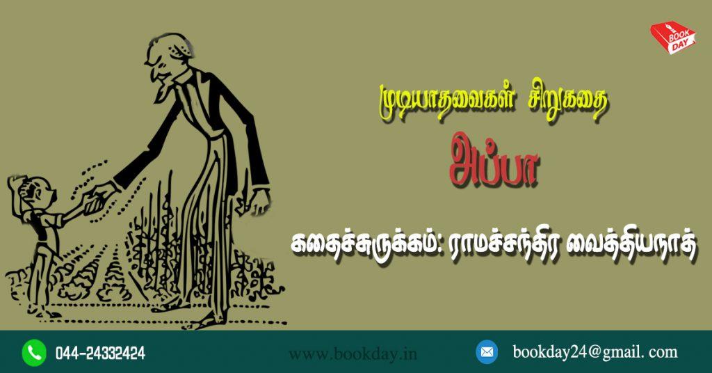 Writer Appa (அப்பா) Short Story Mudiyathavaikal (முடியாதவைகள் சிறுகதை) Synopsis Written by Ramachandra Vaidyanath.