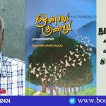 Writer Pavannan's Onbathu Kundru Book Review by G.B.Chathurbhujan. Book Day And Bharathi TV Are Branches of Bharathi Puthakalayam.