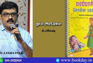 Writer S Balabharathi's Marappaachchi Sonna Ragasiyam Book Review By K. Ramesh. Book Day is Branch of Bharathi Puthakalayam. யெஸ்.பாலபாரதியின் *மரப்பாச்சி சொன்ன ரகசியம்* - கி. ரமேஷ்