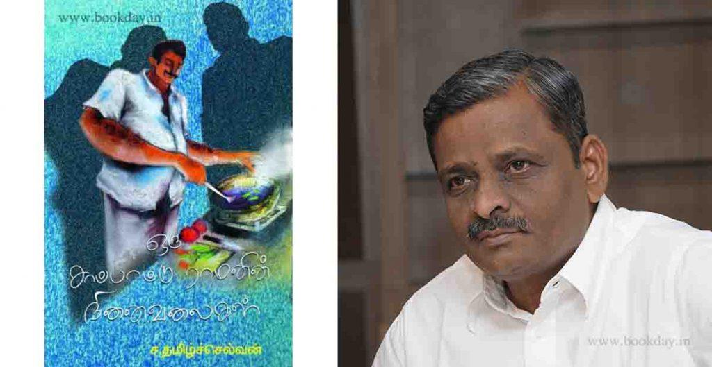 Writer Sa. Tamilselvan's Oru Sappattu Ramanin Ninaivalaigal Book Review By Rajesh Prabhakaran. Book Day is Branch of Bharathi Puthakalayam.