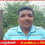 Writer Wolka's Siragugal Padiththu Parungal (Book Review) By Prof. Selvakumar. ஓல்காவின் *சிறகுகள்* நூல் குறித்து பேரா. ப. செல்வகுமார்.
