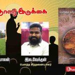 Writers Gallery Bowtha Thamizh Ilakkiya Varalaru (History of Buddhist Tamil Literature) Book Oriented Interview With Ela. Vendhan