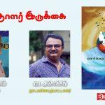Writers Gallery: Kottai Kalim's Maarkkamaa Pesaren Book Oriented Interview With Ashok Singh. கோட்டை கலீம் எழுதிய 'மார்க்கமா பேசறேன்' நூல் குறித்து ஓர் உரையாடல்