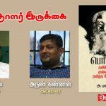 Writers Gallery: Prof. A. Marx's Periyar Dalitgal Muslimgal Tamilthesiyargal Book Oriented Interview With Prof. Arunkannan.