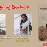 Writers Gallery: Shankar Rama Subramanian's Kal Muthalai Aamaigal Book Oriented Interview With Kavin Malar. Book Day, Bharathi Puthakalayam